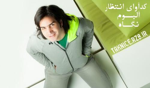 کدآوای انتظار جدید محسن یگانه آلبوم نگاه94